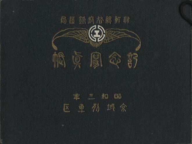 경성열차구1928