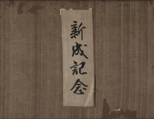 경성역신축기념사진집
