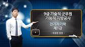 9급 기술직 공무원 / 기능직 지방공사 전기자기학 (제 1강)