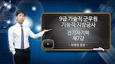 9급 기술직 공무원 / 기능직 지방공사 전기자기학 (제 7강)