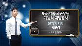 9급 기술직 공무원 / 기능직 지방공사 전기자기학 (제 9강)